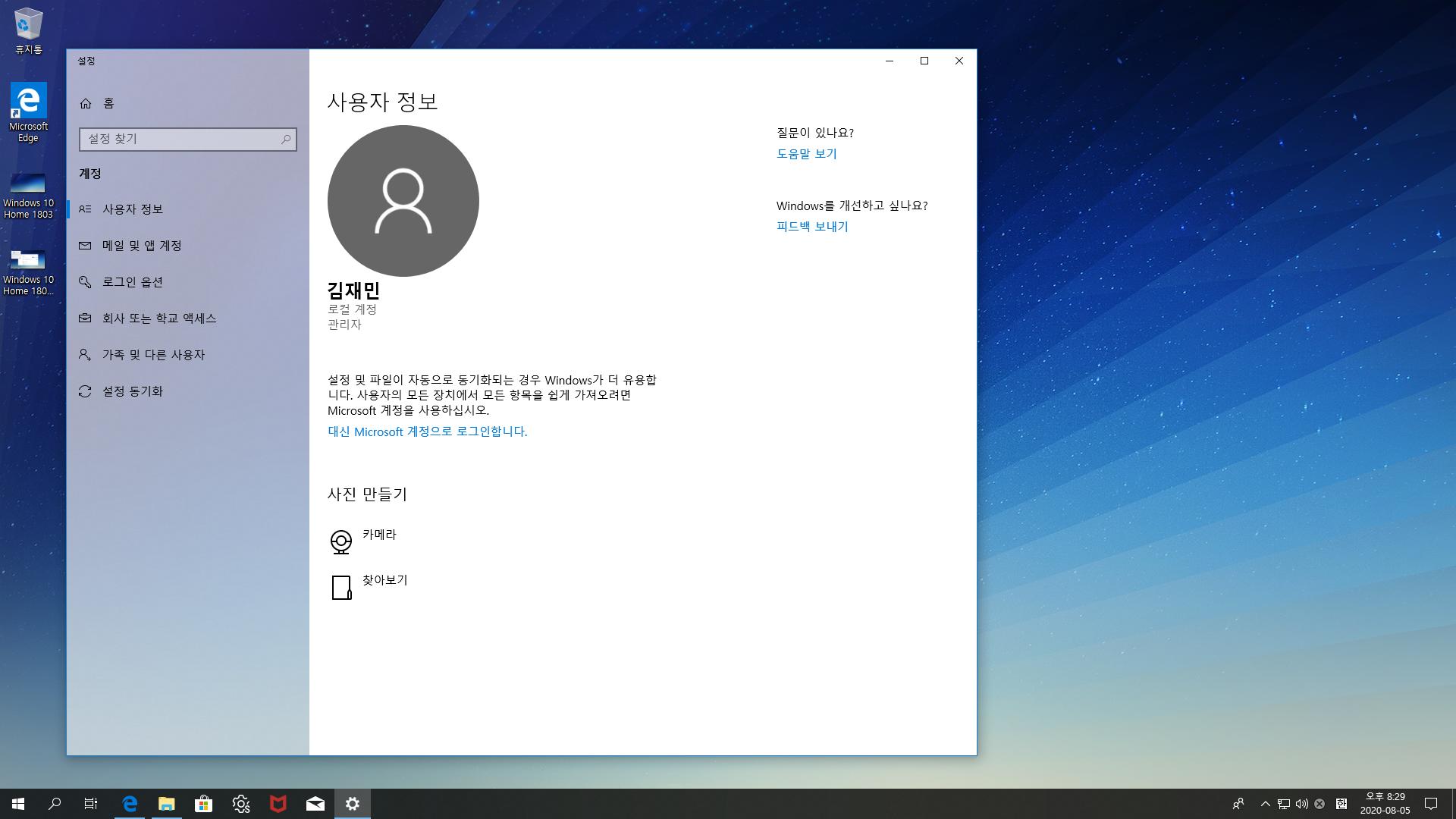 Windows 10 Home 1803 사용자 정보.png
