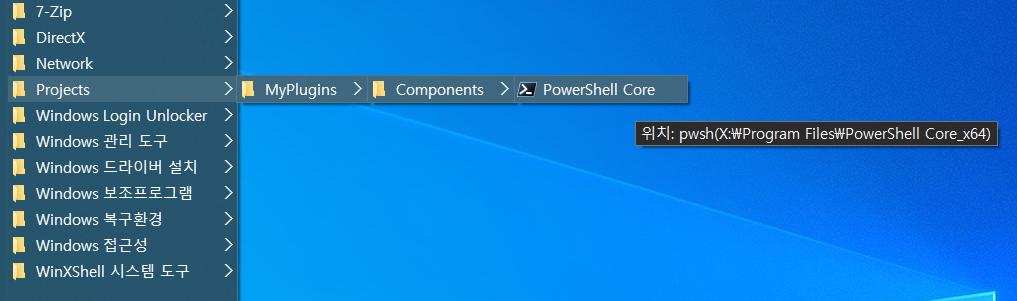 윈도우 powershell core 메뉴 위치.png