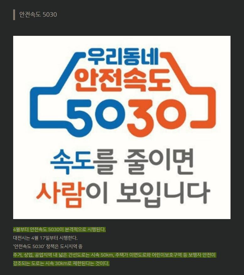 [2021_정책_개정]안전속도5030_1.png