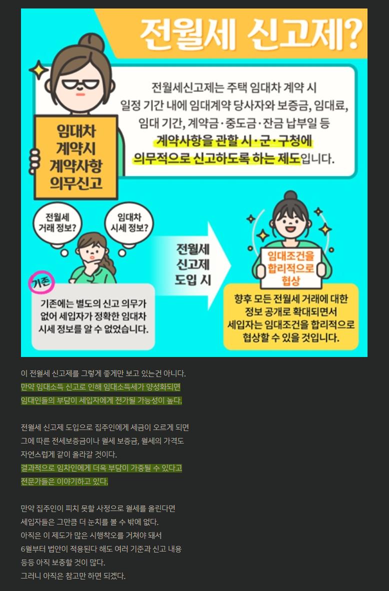 [2021_정책_개정]전월세_신고제_2.png