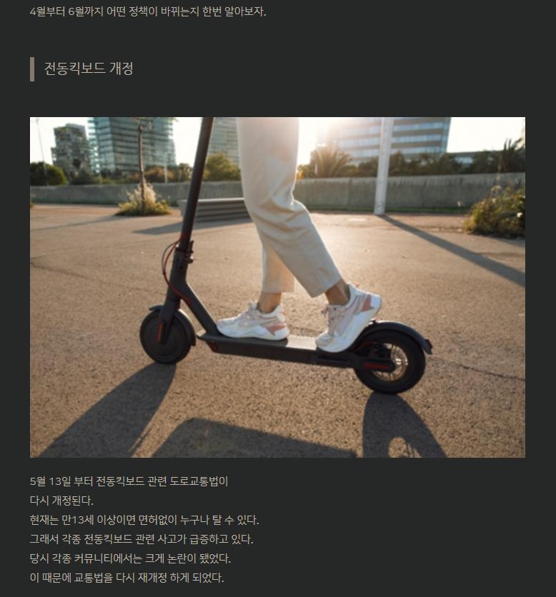 [2021_정책_개정]전동퀵보드_1.png