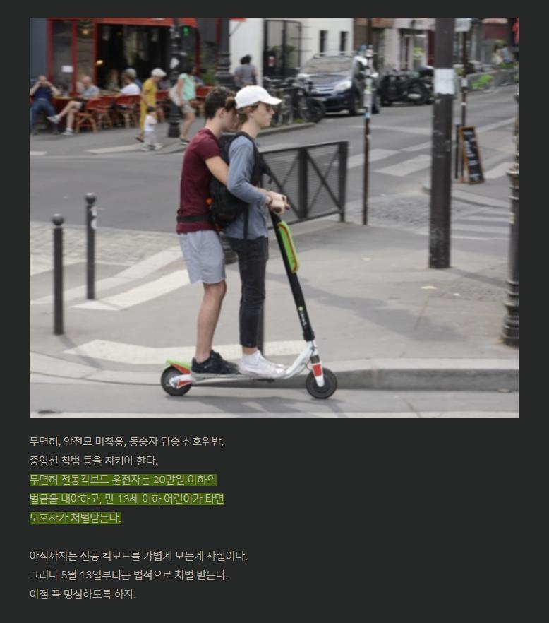 [2021_정책_개정]전동퀵보드_3.png