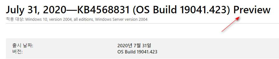 Windows 10 버전 2004, 19041.423빌드 누적 업데이트 KB4568831 나왔네요 - 이제 프리뷰도 ms 업데이트 기록에 등록되네요 2020-08-01_091743.jpg