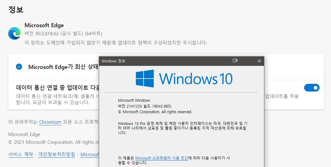 버전 90.0.818.62 (공식 빌드) (64비트).png