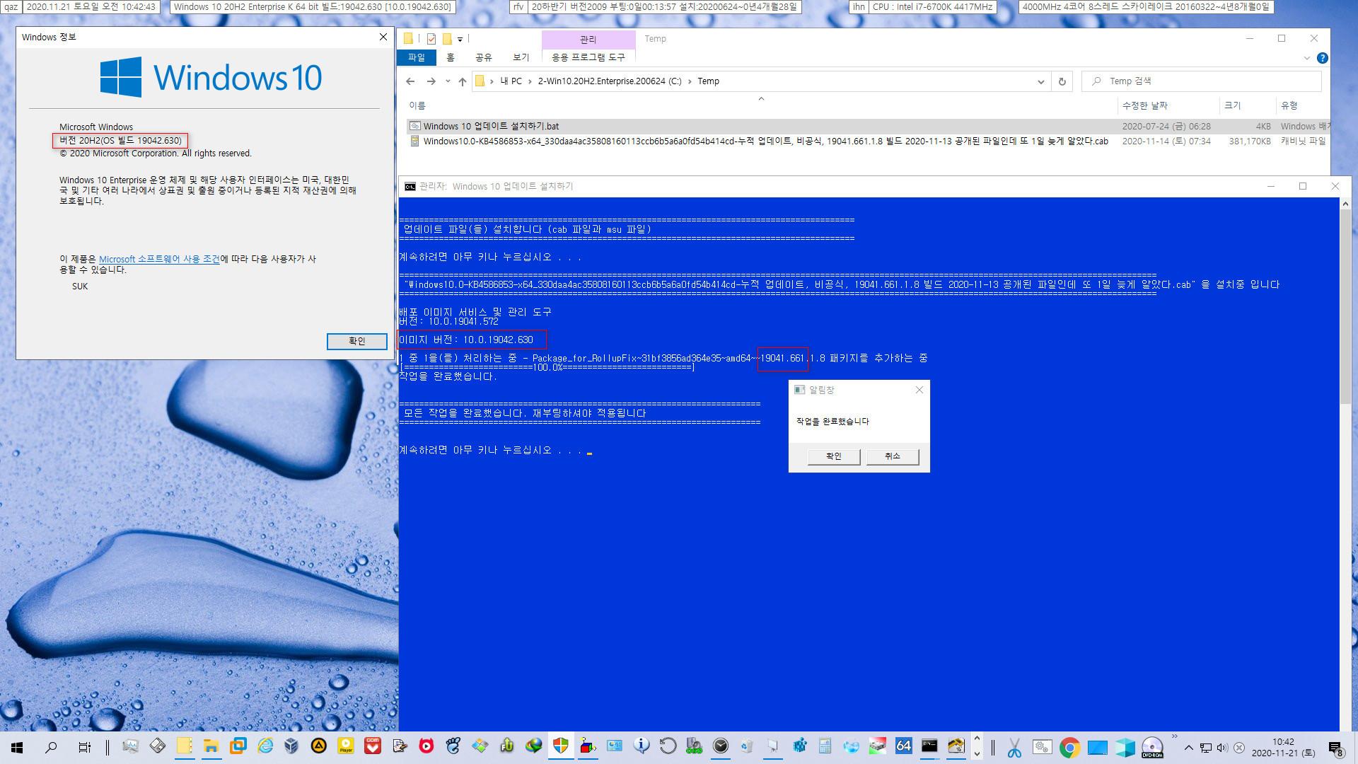 2020-11-21 토요일 Windows 10 버전 20H2 누적 업데이트 KB4586853 (OS 빌드 19042.661) [2020-11-14일자 선택적 프리뷰 유출 업데이트]를 실컴에 설치 2020-11-21_104243.jpg