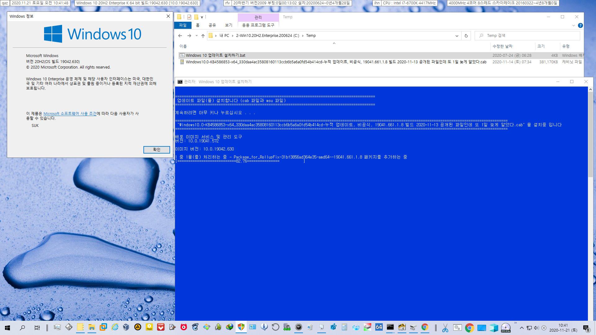 2020-11-21 토요일 Windows 10 버전 20H2 누적 업데이트 KB4586853 (OS 빌드 19042.661) [2020-11-14일자 선택적 프리뷰 유출 업데이트]를 실컴에 설치 2020-11-21_104148.jpg