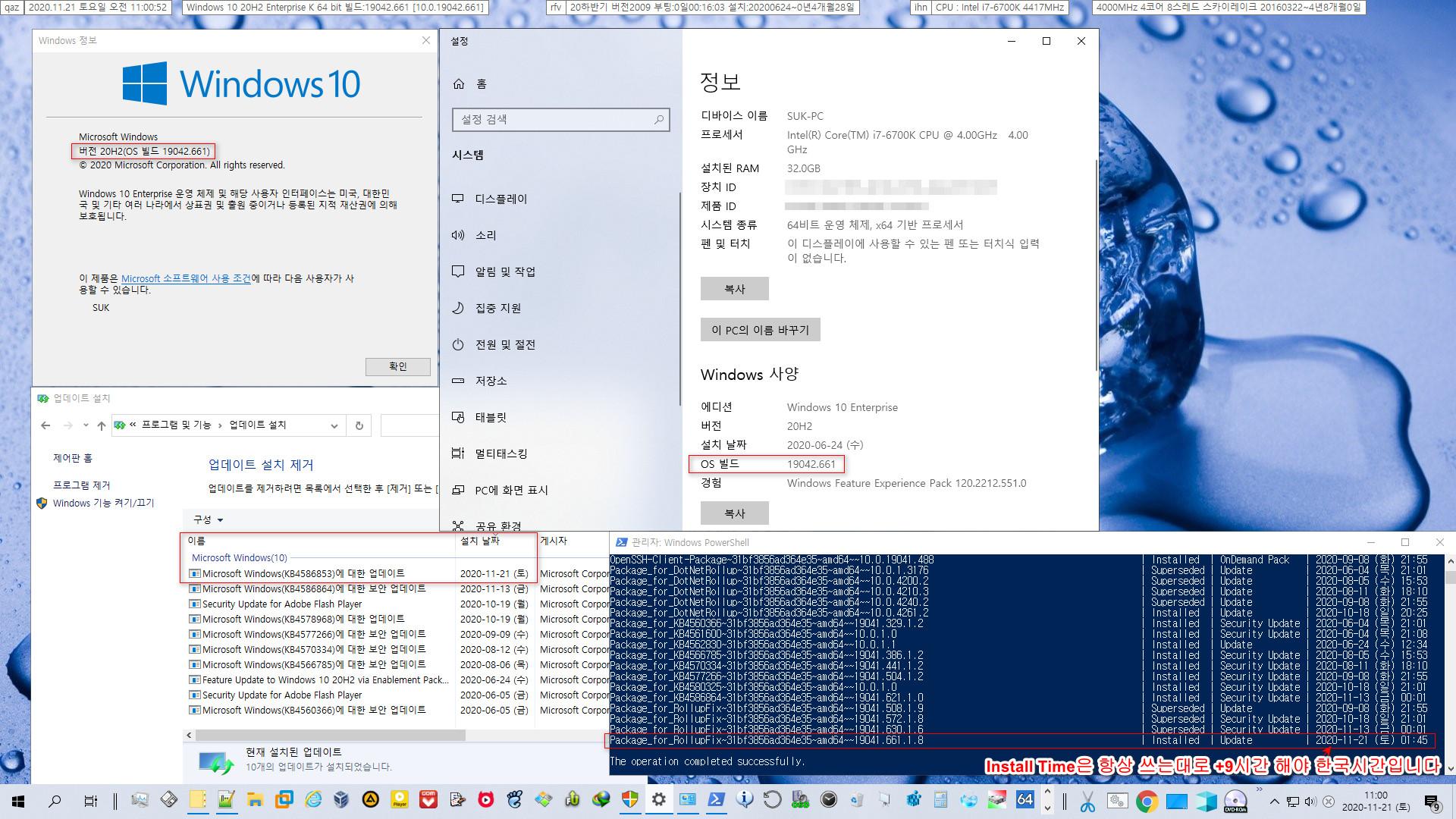2020-11-21 토요일 Windows 10 버전 20H2 누적 업데이트 KB4586853 (OS 빌드 19042.661) [2020-11-14일자 선택적 프리뷰 유출 업데이트]를 실컴에 설치 - 재부팅까지 성공 - 업데이트 설치 확인 2020-11-21_110052.jpg