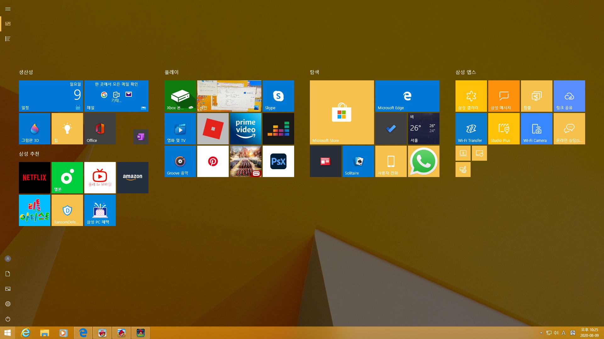 윈도우 10 시작 메뉴.png
