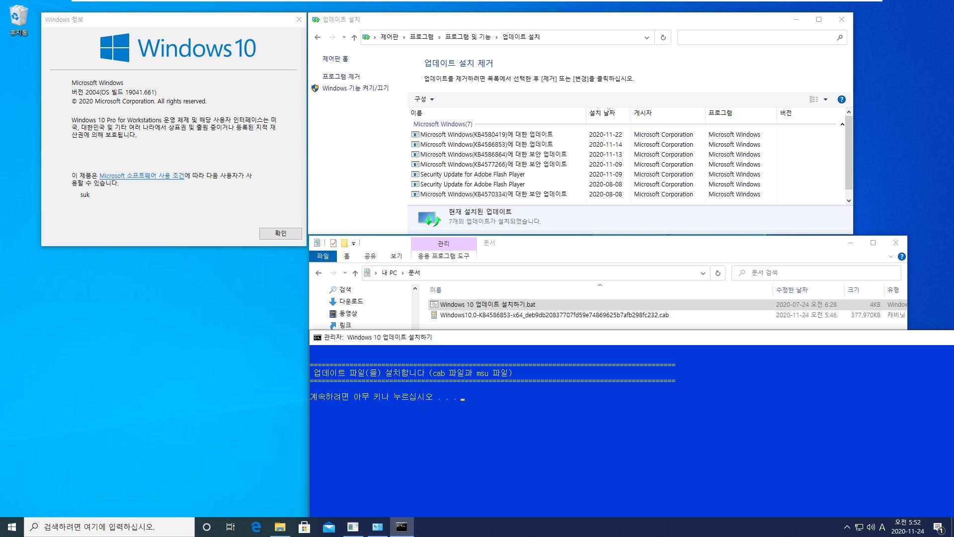2020-11-24 화요일 [프리뷰 유출] Windows 10 버전 2004 + 버전 20H2 누적 업데이트 KB4586853 (OS 빌드 19041.662 + 19042.662) - vmware에 설치 테스트 2020-11-24_055218.jpg