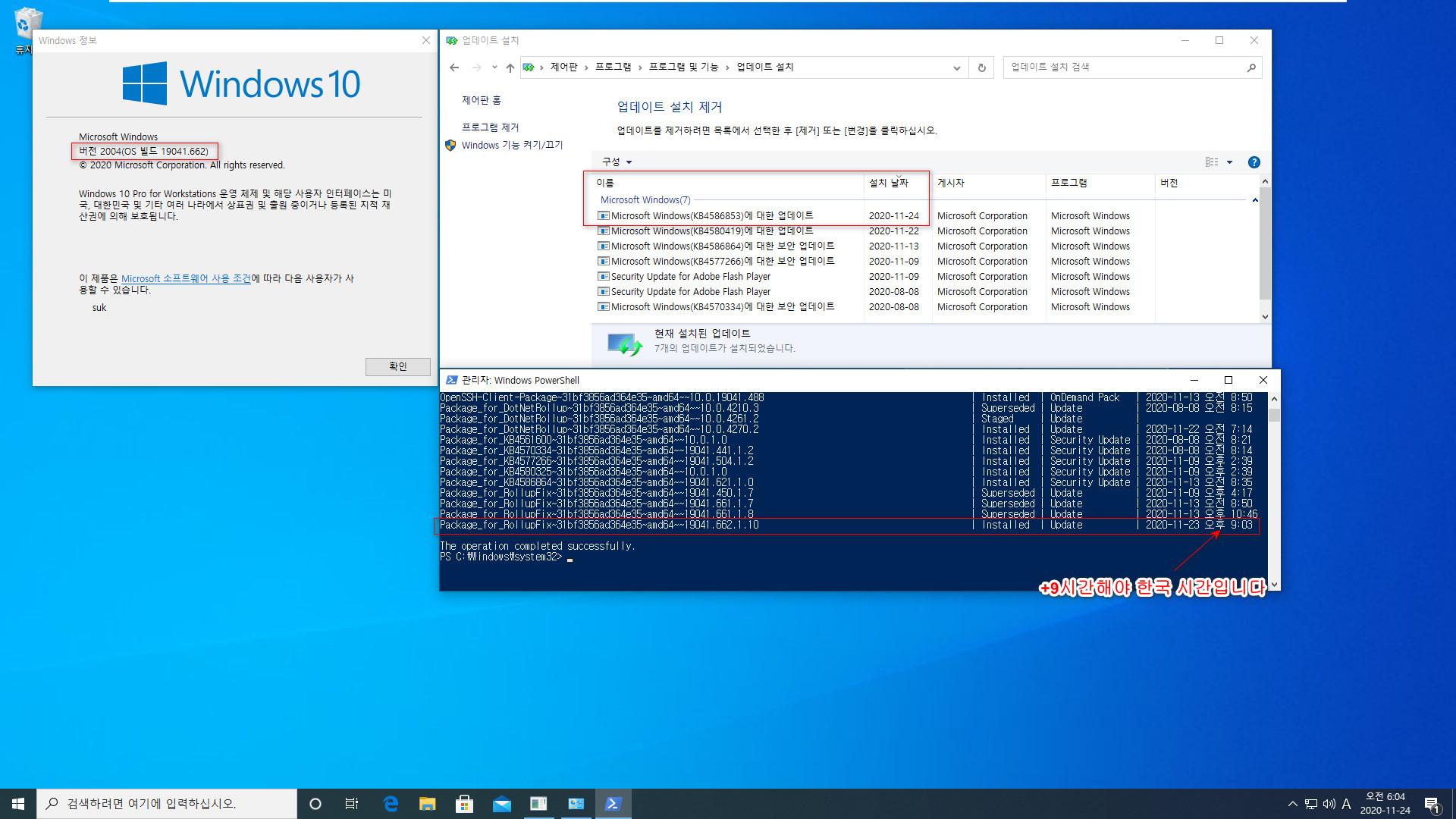 2020-11-24 화요일 [프리뷰 유출] Windows 10 버전 2004 + 버전 20H2 누적 업데이트 KB4586853 (OS 빌드 19041.662 + 19042.662) - vmware에 설치 테스트 2020-11-24_060456.jpg