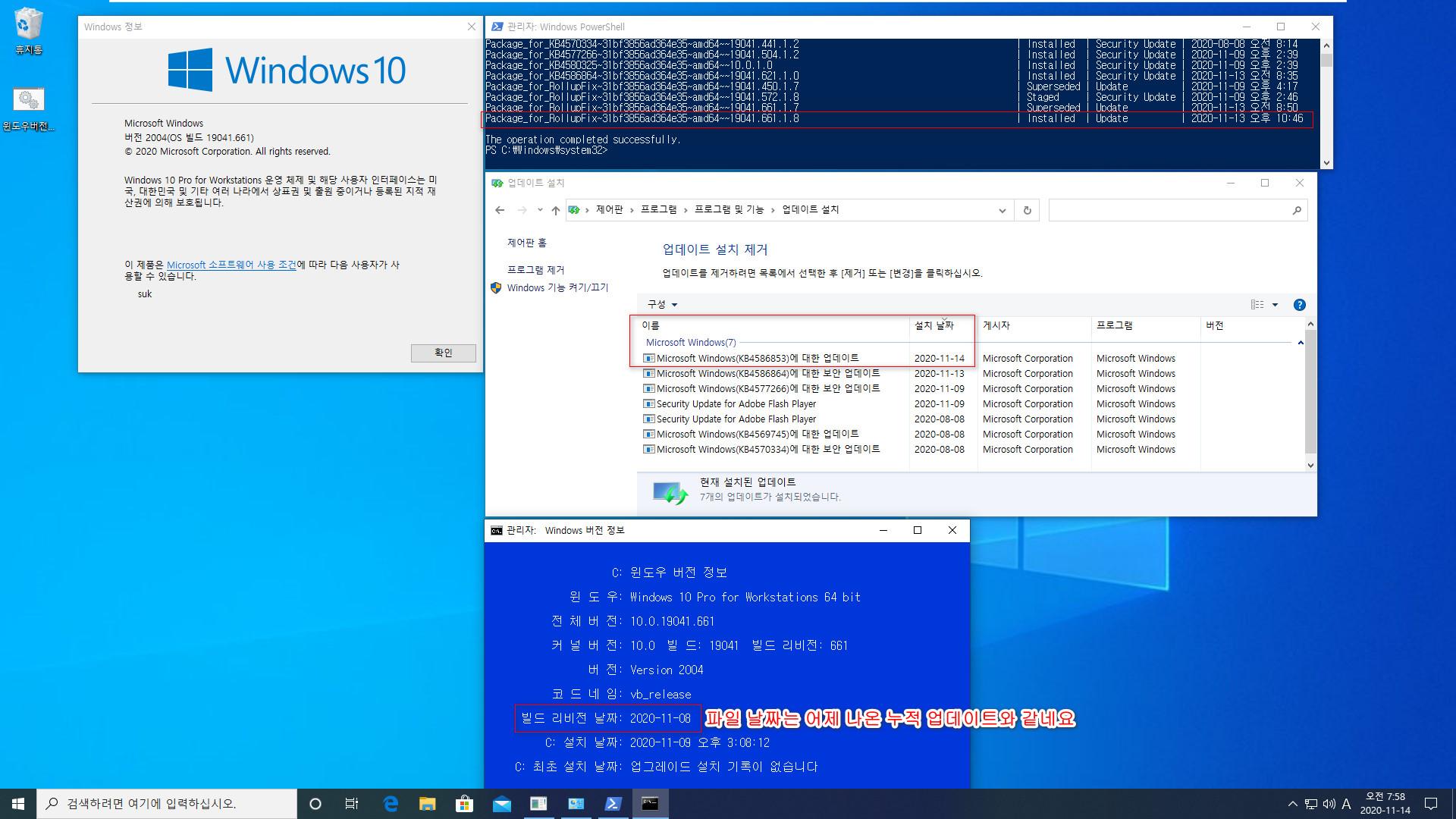 2020-11-14 토요일 [프리뷰] Windows 10 버전 2004 + 버전 20H2 누적 업데이트 KB4586853 (OS 빌드 19041.661 + 19042.661) v2 - vmware에 설치 테스트 2020-11-14_075836.jpg
