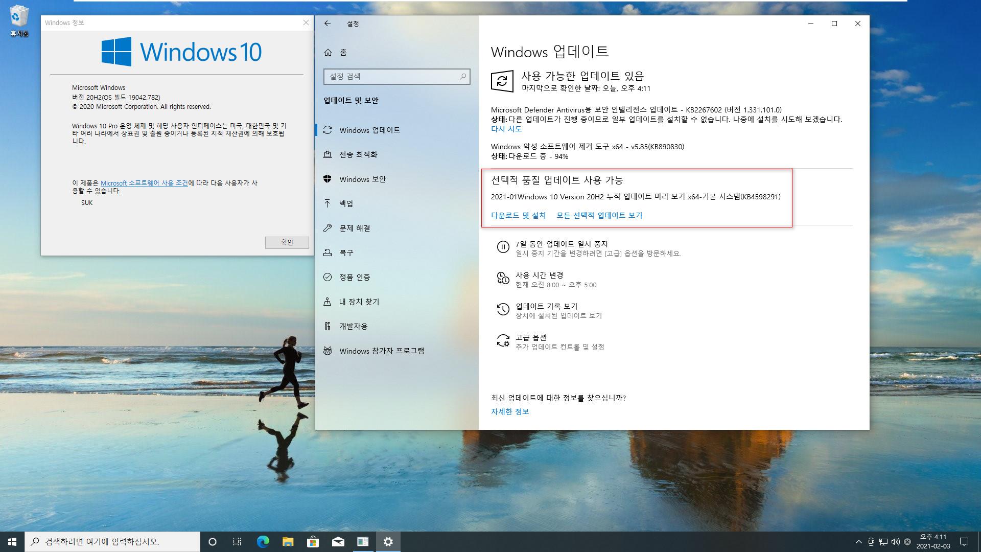 2021.02.03 누적 업데이트 KB4598291 (19042.789 빌드와 19041.789 빌드)는 선택적 업데이트 입니다. 윈도우 업데이트에 나온다고 전부 자동 업데이트는 아닙니다 2021-02-03_161111.jpg