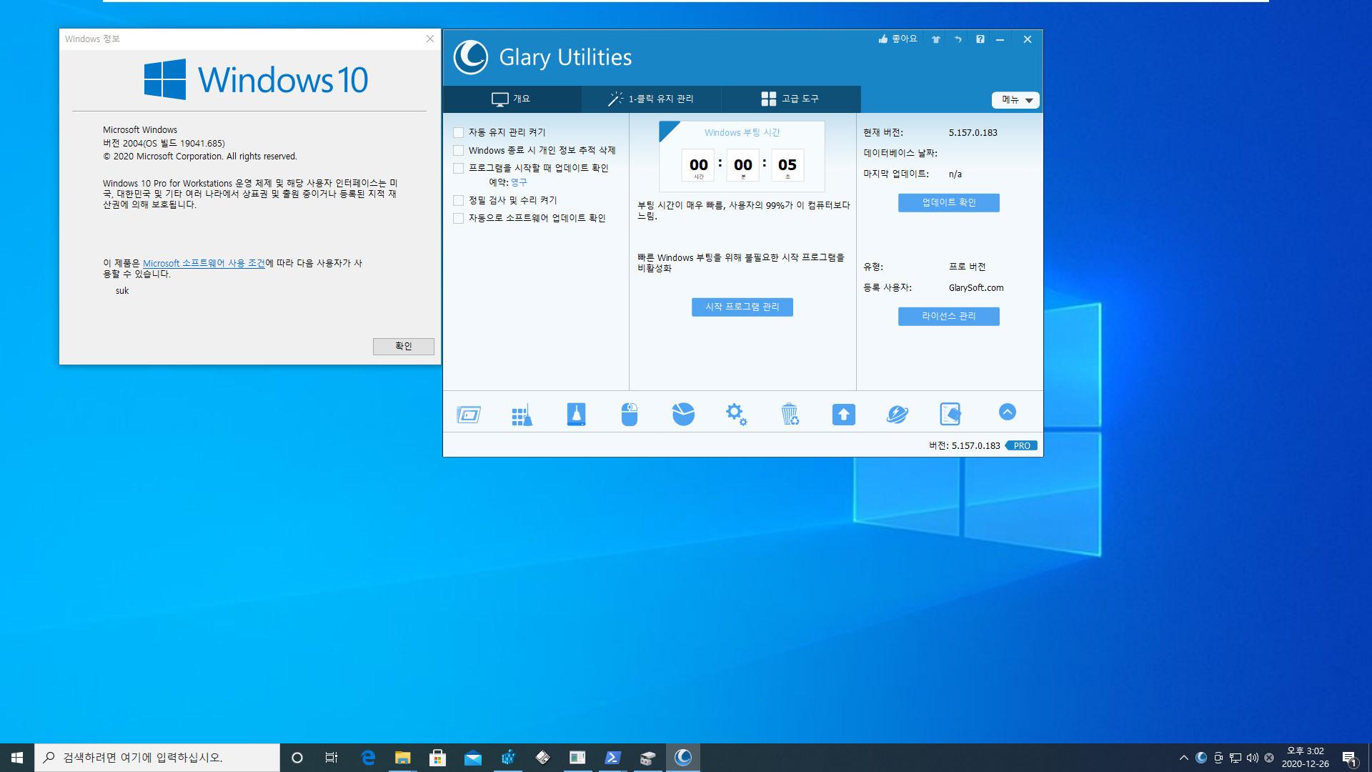 glary utilities의 윈도우 부팅 시간 테스트 - 프로그램 실행하자마자 나오는데요. 5초 - 이 시간은 현실성이 없네요 2020-12-26_150227.jpg
