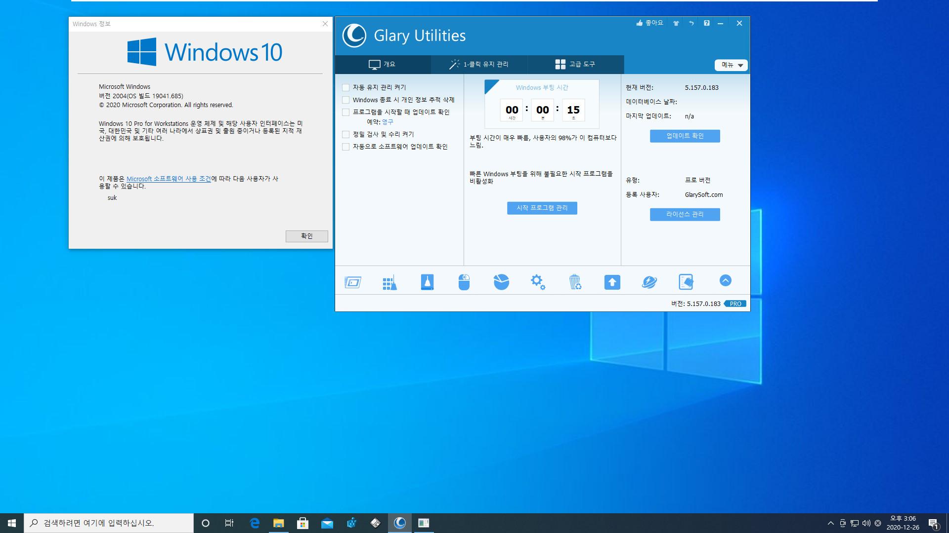 glary utilities의 윈도우 부팅 시간 테스트 - 컴퓨터 종료하고 다시 부팅한 후에는 좀 더 현실적으로 15초 나왔습니다. 스톱워치로도 재고 있었는데 전원 키부터 바탕화면까지19초 나왔습니다 2020-12-26_150612.jpg