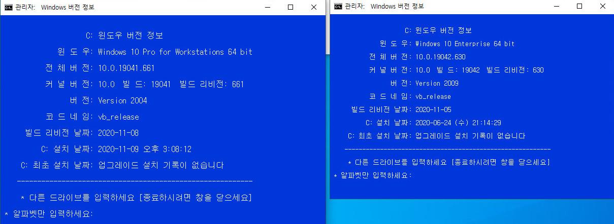 2020-11-13 금요일 [프리뷰] Windows 10 버전 2004 + 버전 20H2 누적 업데이트 KB4586853 (OS 빌드 19041.661 + 19042.661) - vmware에 설치 테스트 - 3일 후에 만들어진 업데이트군요 2020-11-13_190852.jpg