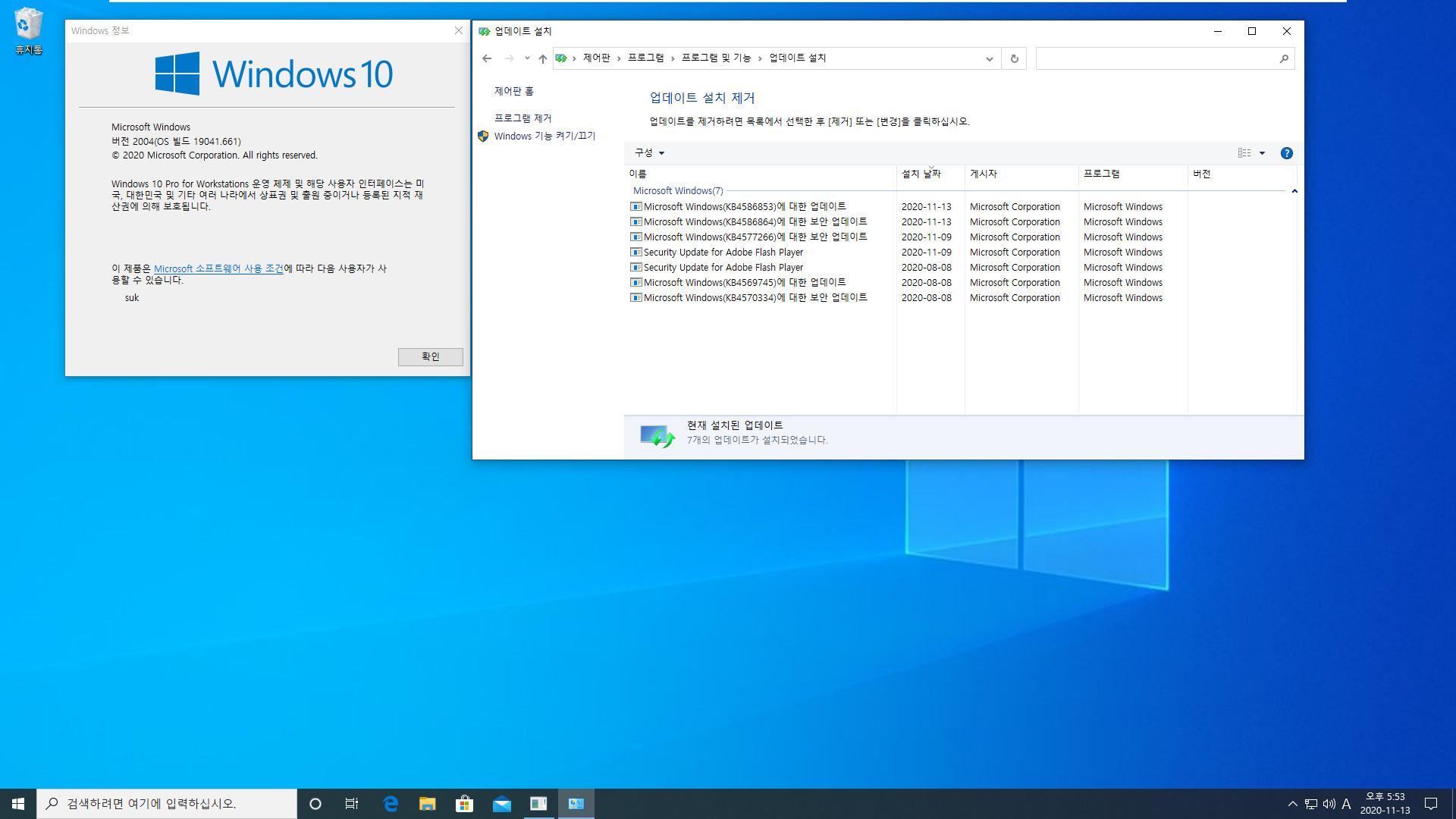 2020-11-13 금요일 [프리뷰] Windows 10 버전 2004 + 버전 20H2 누적 업데이트 KB4586853 (OS 빌드 19041.661 + 19042.661) - vmware에 설치 테스트 2020-11-13_175350.jpg