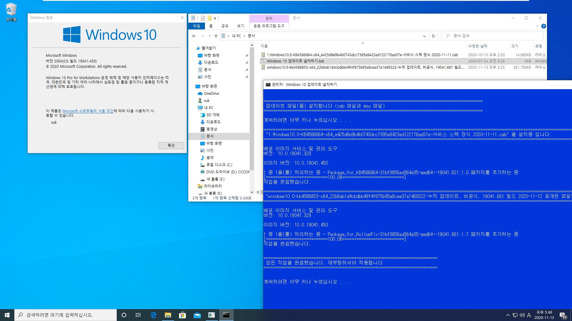 2020-11-13 금요일 [프리뷰] Windows 10 버전 2004 + 버전 20H2 누적 업데이트 KB4586853 (OS 빌드 19041.661 + 19042.661) - vmware에 설치 테스트 2020-11-13_174820.jpg