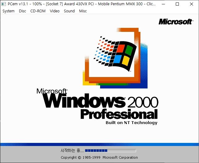 가상 에뮬 구형 PC - 006.jpg