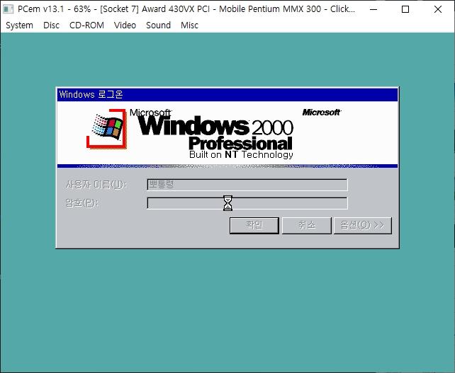 가상 에뮬 구형 PC - 007.jpg