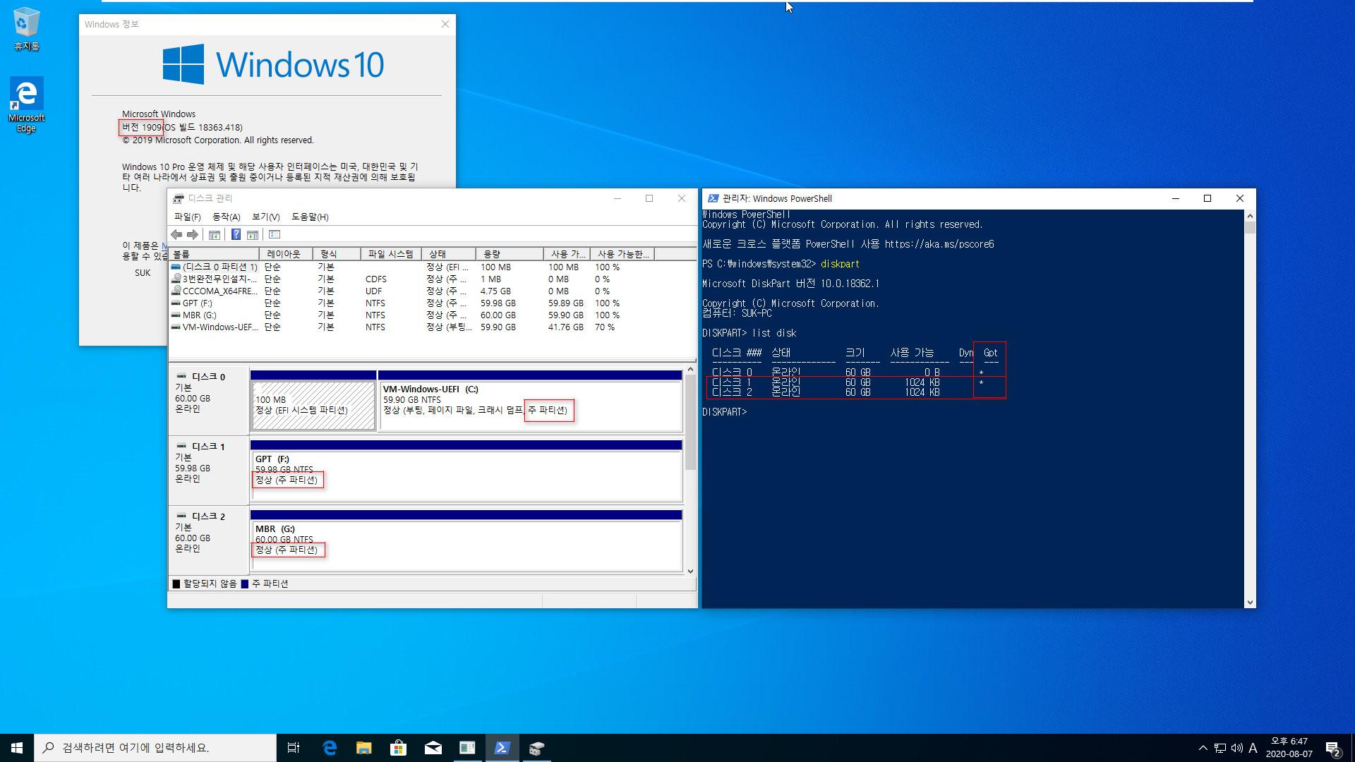 GPT 디스크의 파티션 표시만 버전 2004부터 기본 데이터 파티션으로 달라졌네요. 윈도우 파티션도 기본 데이터 파티션으로 표기됩니다 - Windows 10 버전 1909까지는 이전 방식으로 주 파티션으로 표기됩니다 2020-08-07_184749.jpg