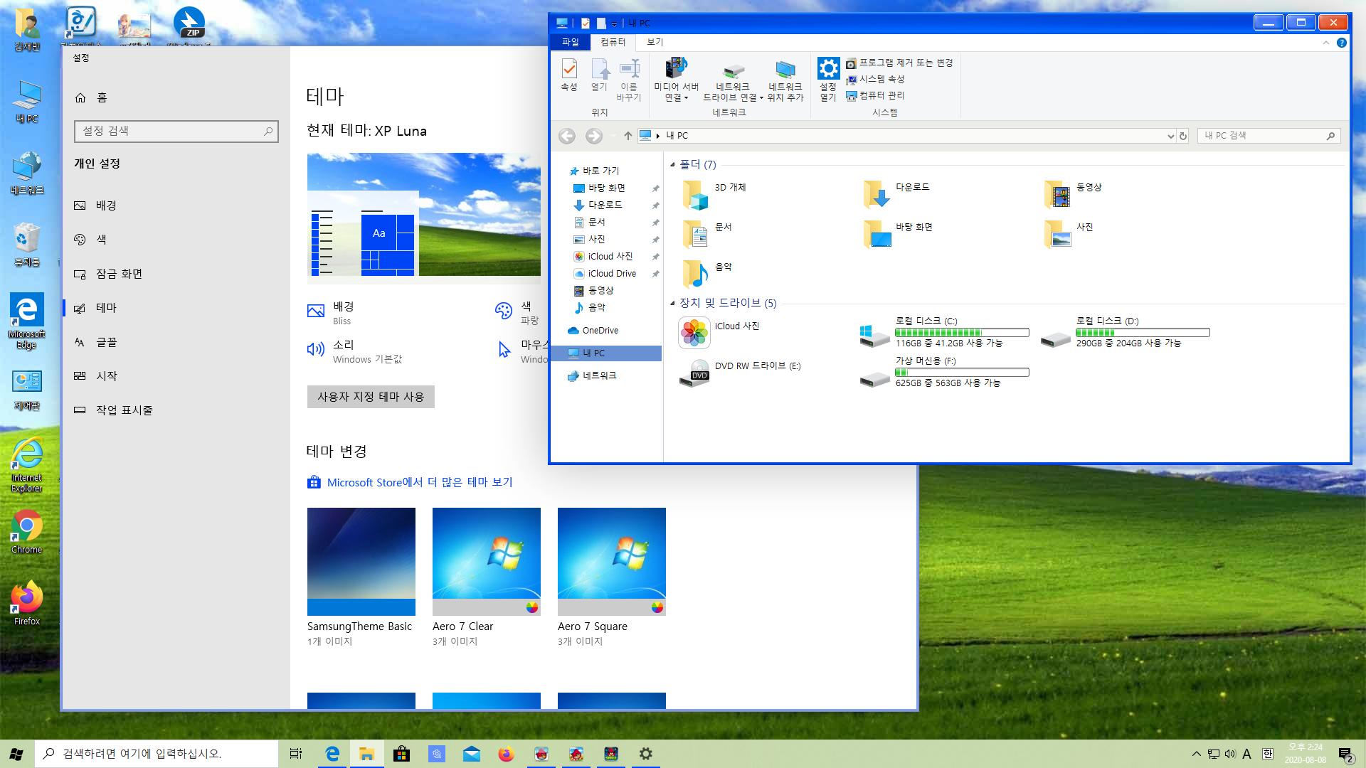 Windows 10 XP Luna Theme.png