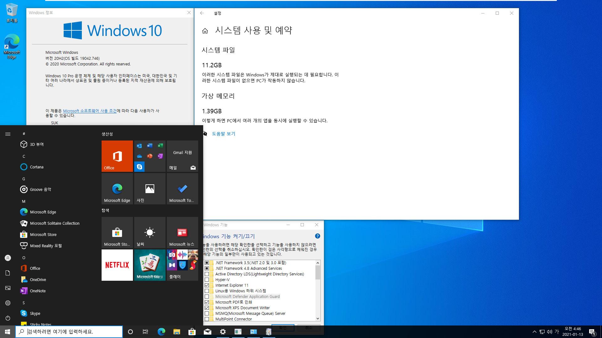 2021-01-13 수요일 정기 업데이트 통합 PRO x64 2개 - Windows 10 버전 2004 + 버전 20H2 누적 업데이트 KB4598242 (OS 빌드 19041.746 + 19042.746) - 윈도우 설치 테스트 2021-01-13_044628.jpg