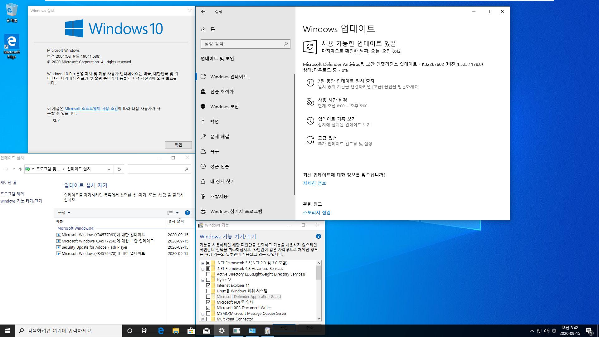 2020-09-15 업데이트 통합 PRO x64 2개 -Windows 10 버전 2004 + 버전 20H2 누적 업데이트 KB4577063 (OS 빌드 19041.538 + 19042.538) - 설치 테스트 2020-09-15_084224.jpg
