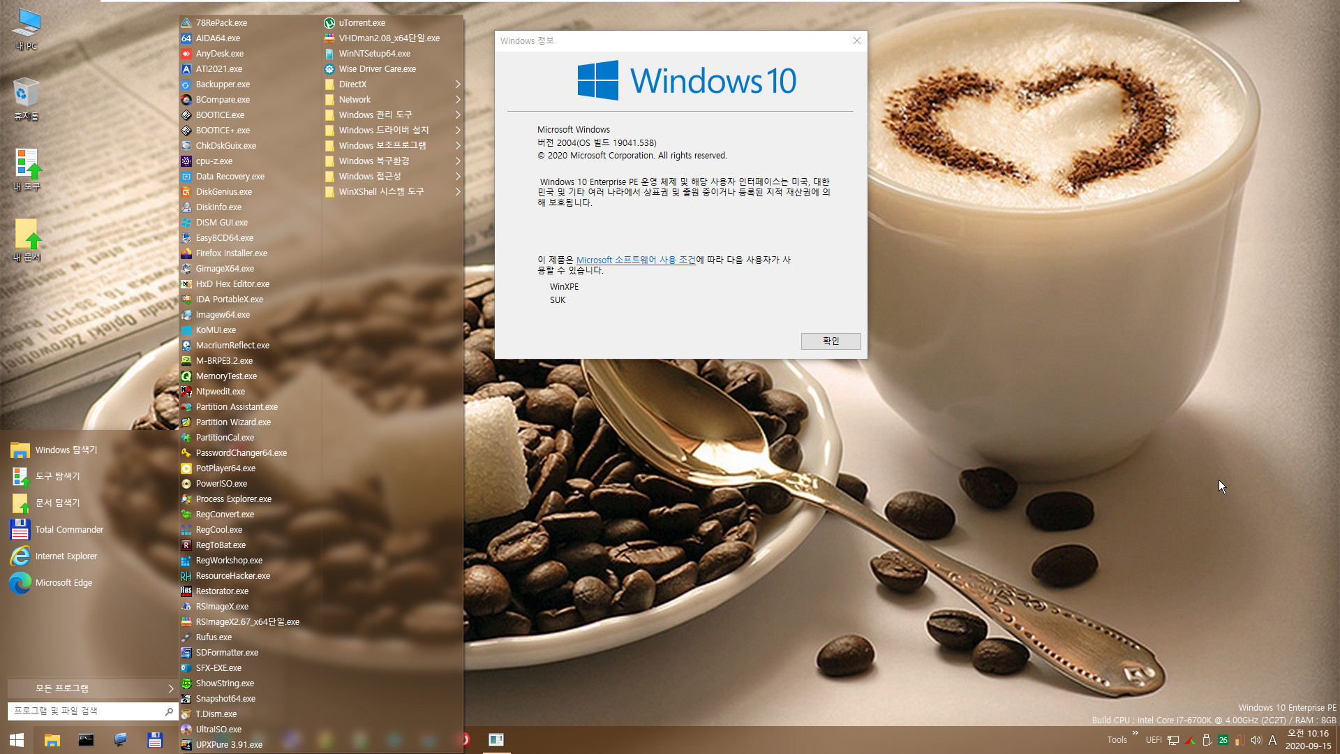 2020-09-15 업데이트 통합 PRO x64 2개 - Windows 10 버전 2004 + 버전 20H2 누적 업데이트 KB4577063 (OS 빌드 19041.538 + 19042.538) - PE 만들기 테스트 2 2020-09-15_101622.jpg