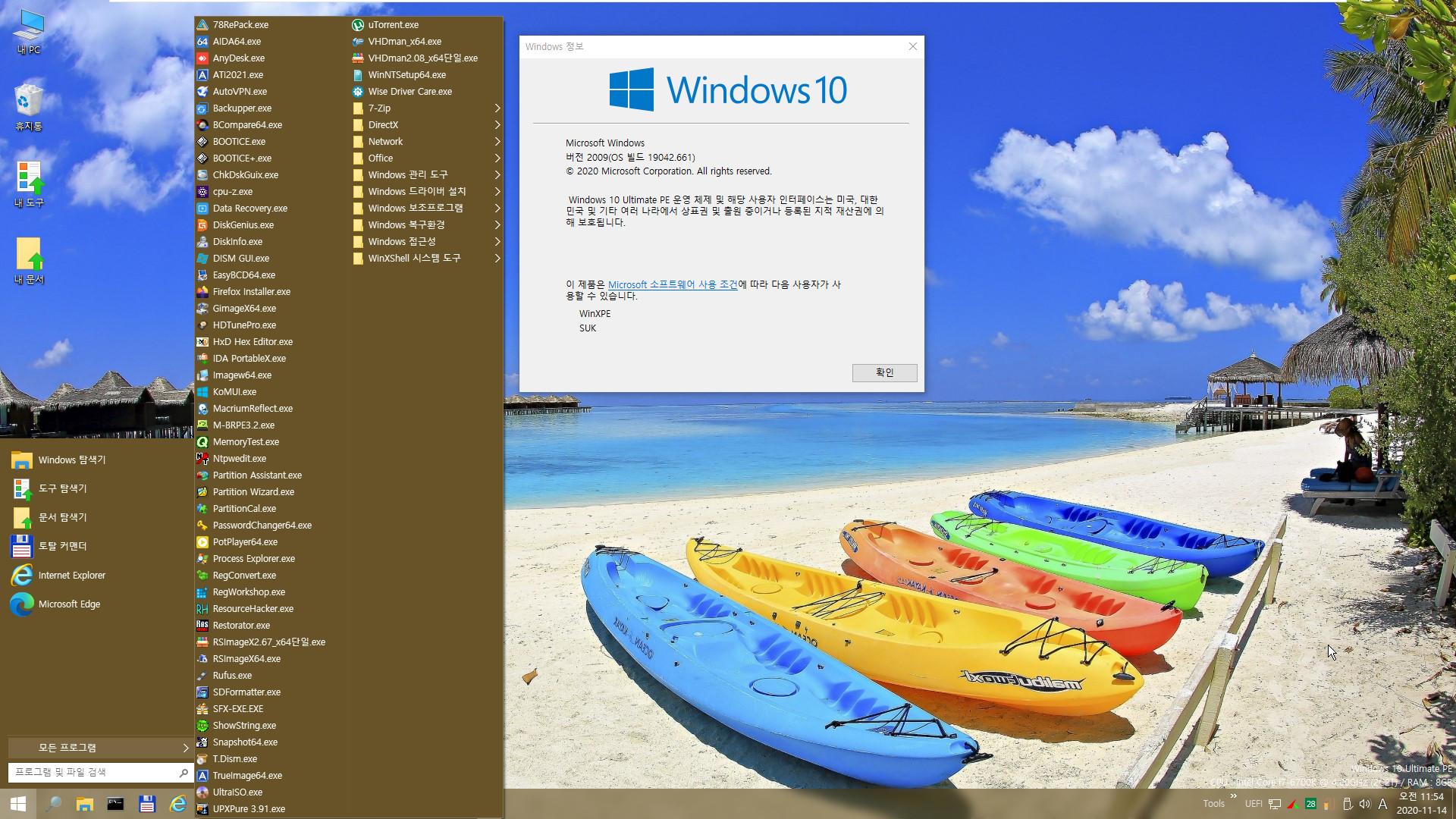 2020-11-14 토요일 [프리뷰] 통합 PRO x64 2개 - Windows 10 버전 2004 + 버전 20H2 누적 업데이트 KB4586853 (OS 빌드 19041.661 + 19042.661) v2 - PE 만들기 테스트 2020-11-14_115432.jpg