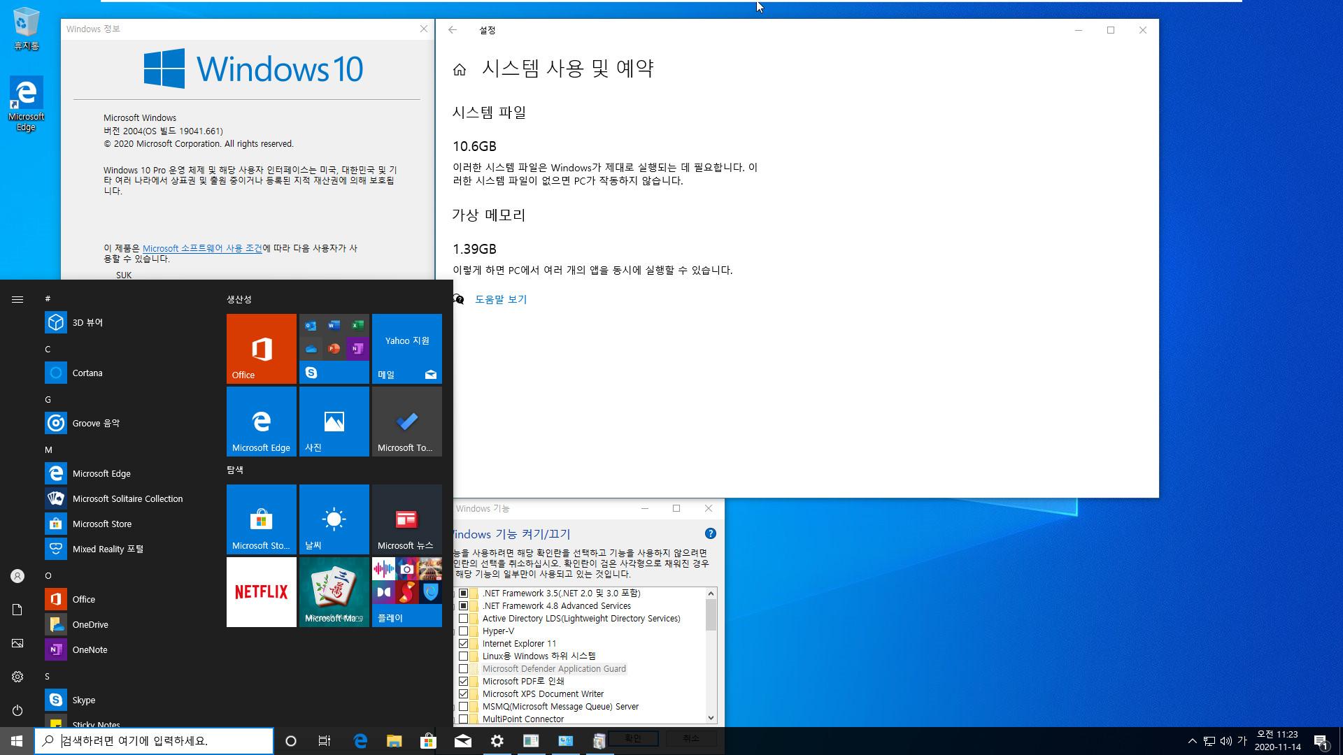 2020-11-14 토요일 [프리뷰] 통합 PRO x64 2개 - Windows 10 버전 2004 + 버전 20H2 누적 업데이트 KB4586853 (OS 빌드 19041.661 + 19042.661) v2 - 윈도우 설치 테스트 2020-11-14_112336.jpg