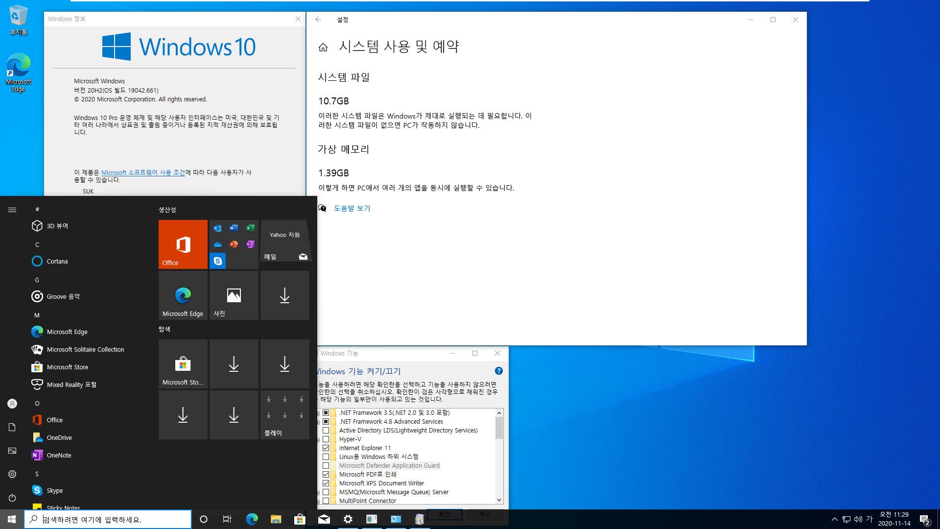 2020-11-14 토요일 [프리뷰] 통합 PRO x64 2개 - Windows 10 버전 2004 + 버전 20H2 누적 업데이트 KB4586853 (OS 빌드 19041.661 + 19042.661) v2 - 윈도우 설치 테스트 2020-11-14_112920.jpg