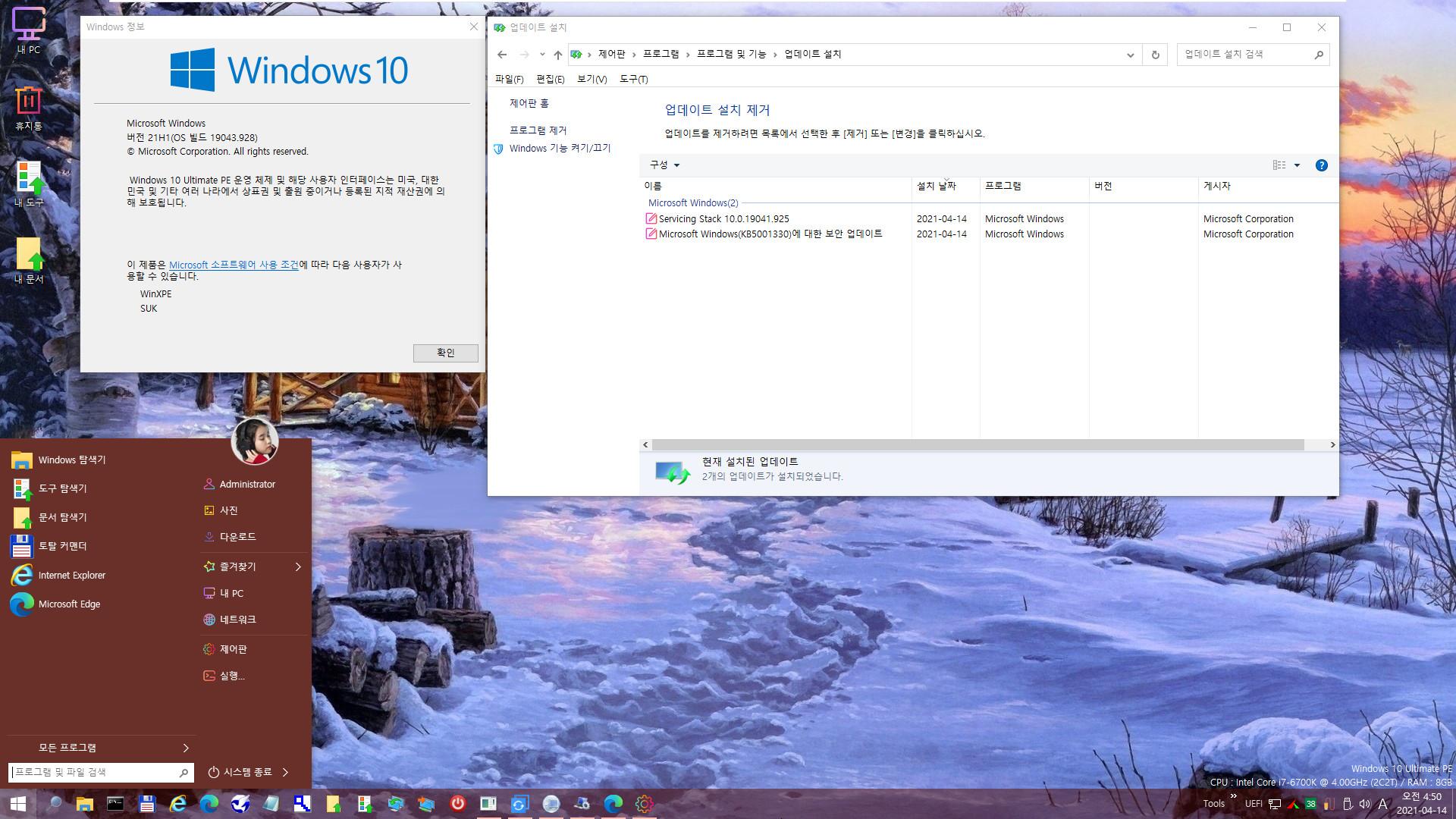 2021-04-14 수요일 정기 업데이트 - PRO x64 3개 버전 통합 - Windows 10 버전 2004, 빌드 19041.928 + 버전 20H2, 빌드 19042.928 + 버전 21H1, 빌드 19043.928 - 공용 누적 업데이트 KB5001330 - 2021-04-14_045035.jpg