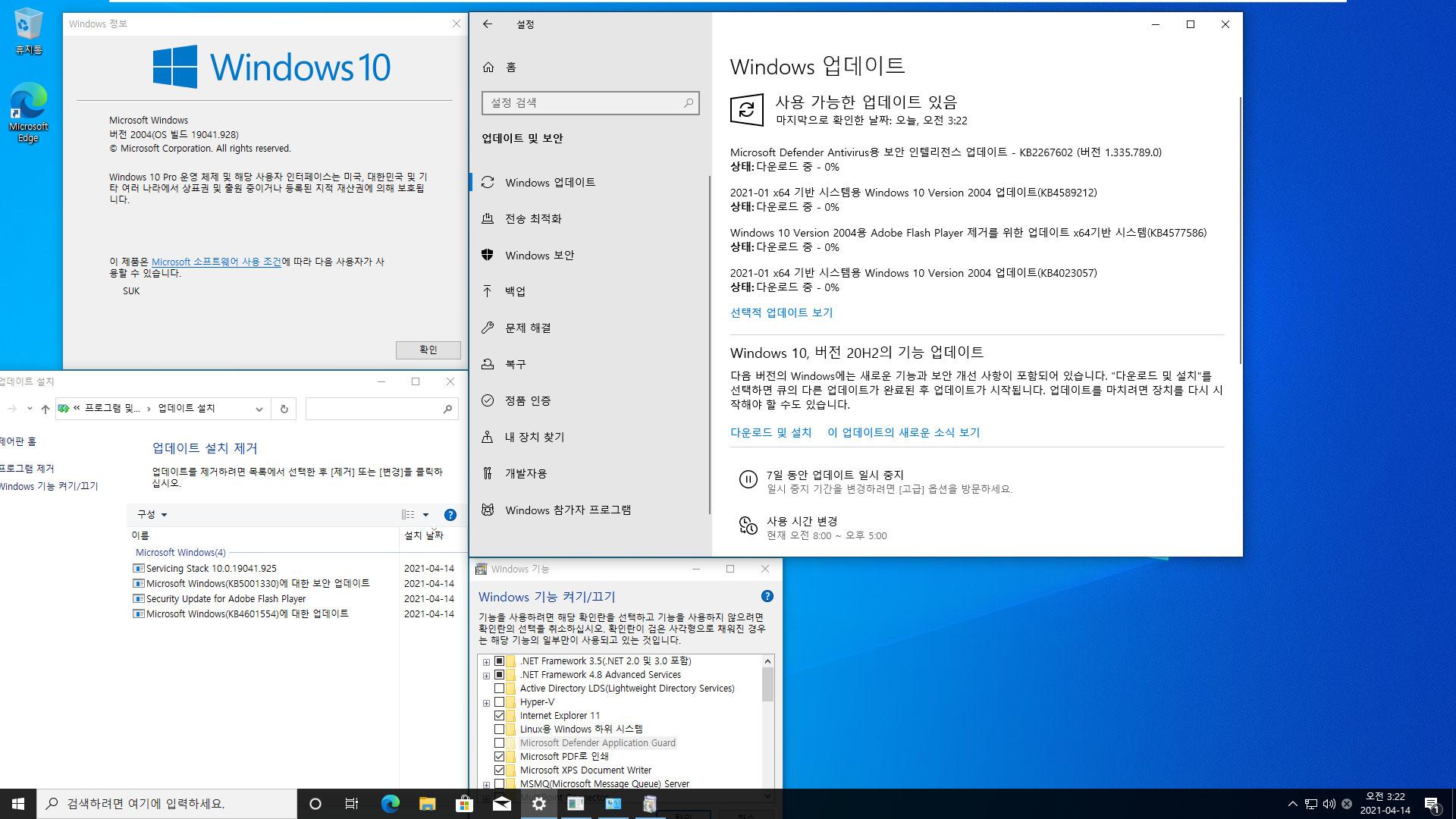 2021-04-14 수요일 정기 업데이트 - PRO x64 3개 버전 통합 - Windows 10 버전 2004, 빌드 19041.928 + 버전 20H2, 빌드 19042.928 + 버전 21H1, 빌드 19043.928 - 공용 누적 업데이트 KB5001330 - 2021-04-14_032206.jpg
