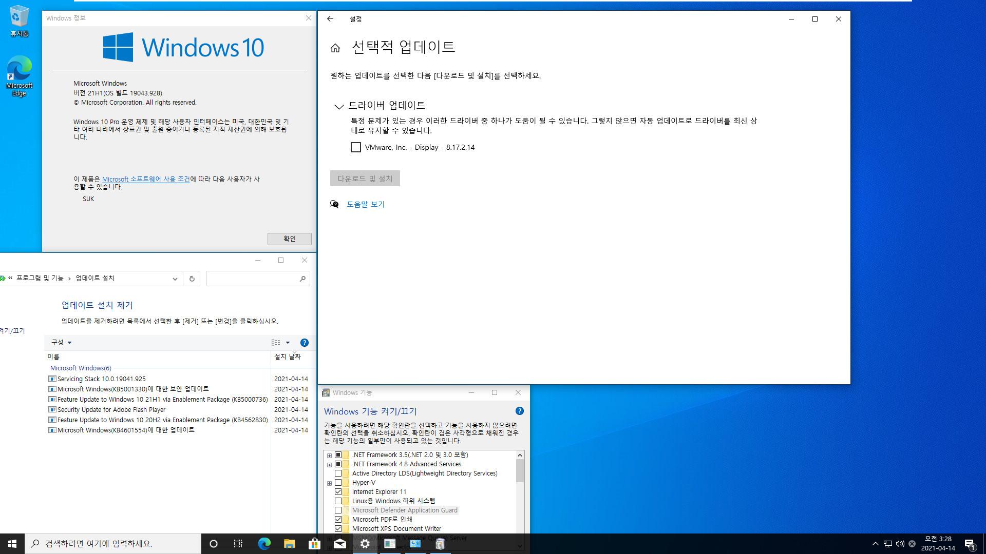 2021-04-14 수요일 정기 업데이트 - PRO x64 3개 버전 통합 - Windows 10 버전 2004, 빌드 19041.928 + 버전 20H2, 빌드 19042.928 + 버전 21H1, 빌드 19043.928 - 공용 누적 업데이트 KB5001330 - 2021-04-14_032851.jpg