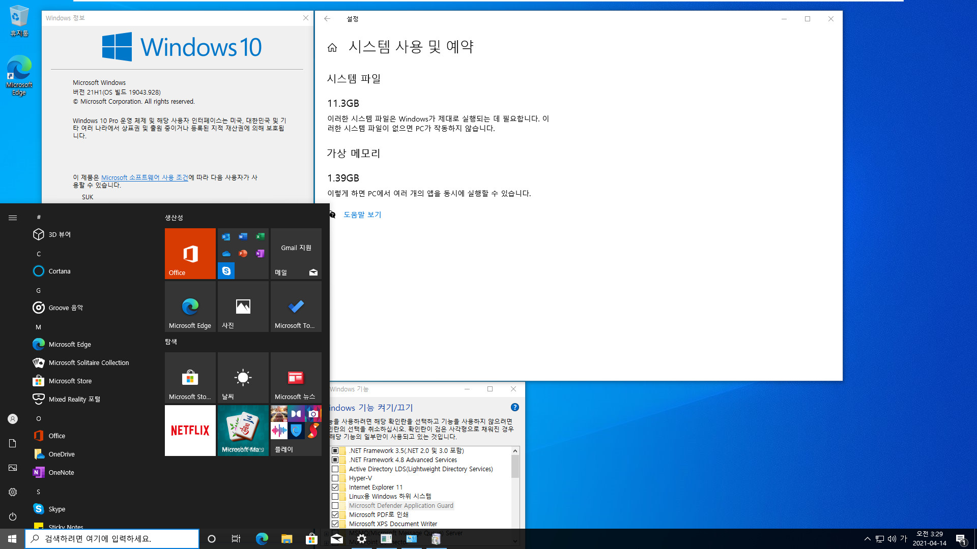2021-04-14 수요일 정기 업데이트 - PRO x64 3개 버전 통합 - Windows 10 버전 2004, 빌드 19041.928 + 버전 20H2, 빌드 19042.928 + 버전 21H1, 빌드 19043.928 - 공용 누적 업데이트 KB5001330 - 2021-04-14_032911.jpg