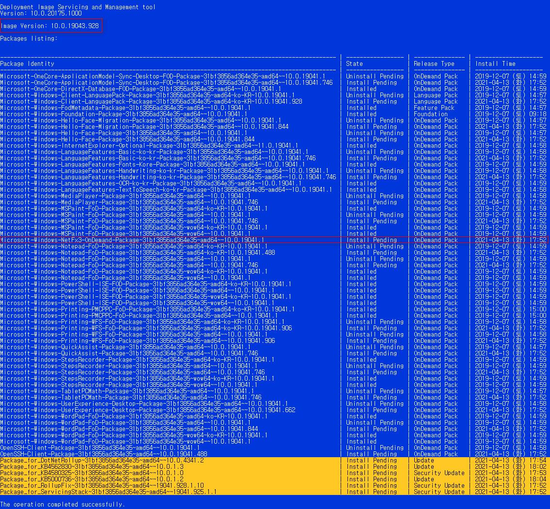 2021-04-14 수요일 정기 업데이트 - PRO x64 3개 버전 통합 - Windows 10 버전 2004, 빌드 19041.928 + 버전 20H2, 빌드 19042.928 + 버전 21H1, 빌드 19043.928 - 공용 누적 업데이트 KB5001330 - 2021-04-14_034146.jpg