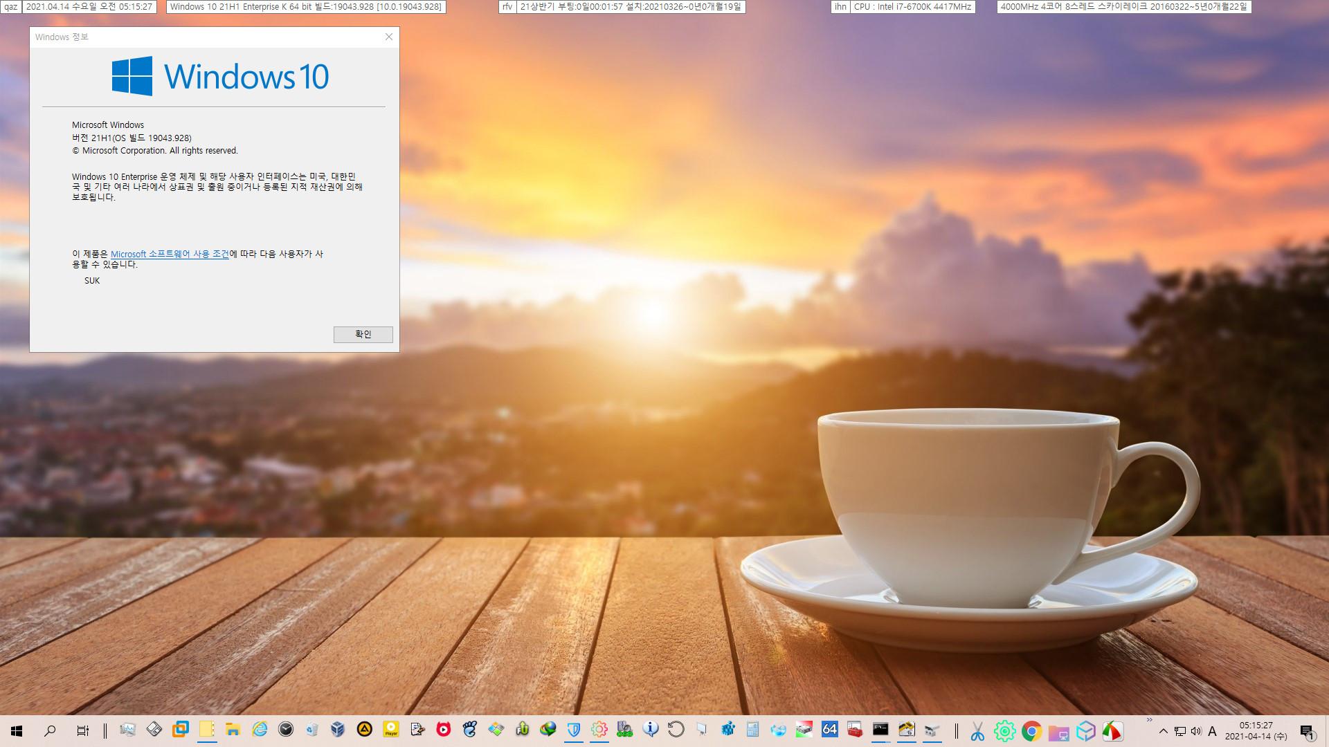 2021-04-14 수요일 정기 업데이트 - Windows 10 버전 21H1 (OS 빌드 19043.928) - 공용 누적 업데이트 KB5001330 - 실컴에 설치 - 재부팅 후 2021-04-14_051527.jpg