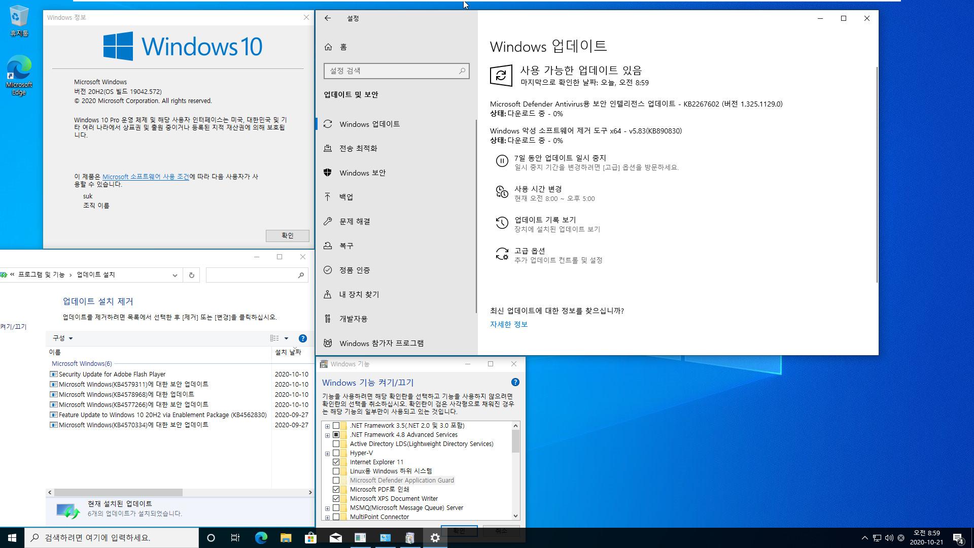 Windows 10 버전 2009 (20H2) 정식 출시되었네요 - MSDN은 19042.508 빌드 9월 정기 업데이트인데, ms 홈페이지는 19042.572 빌드 10월 정기 업데이트네요 - 다운로드하고 윈도우 설치하여 확인해봅니다-윈도우 업데이트 확인-최신 상태네요 2020-10-21_085929.jpg