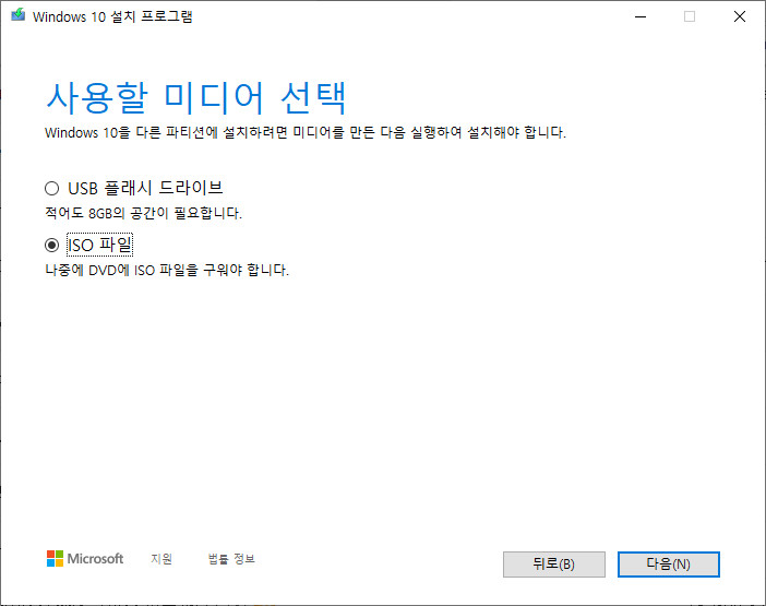 Windows 10 버전 2009 (20H2) 정식 출시되었네요 - MSDN은 19042.508 빌드 9월 정기 업데이트인데, ms 홈페이지는 19042.572 빌드 10월 정기 업데이트네요 - 다운로드하고 윈도우 설치하여 확인해봅니다 2020-10-21_063505.jpg