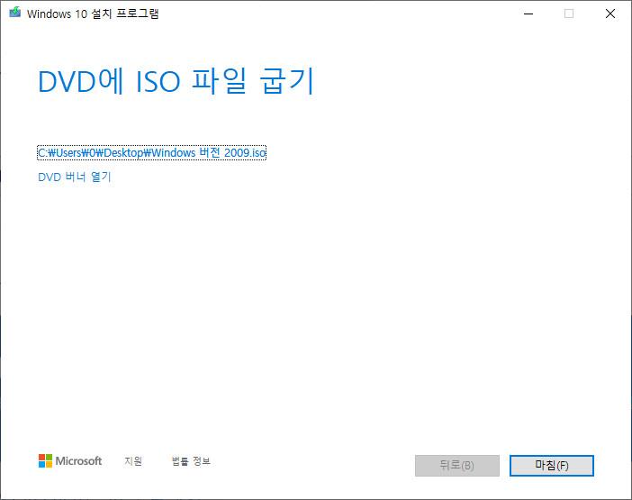 Windows 10 버전 2009 (20H2) 정식 출시되었네요 - MSDN은 19042.508 빌드 9월 정기 업데이트인데, ms 홈페이지는 19042.572 빌드 10월 정기 업데이트네요 - 다운로드하고 윈도우 설치하여 확인해봅니다 2020-10-21_064541.jpg