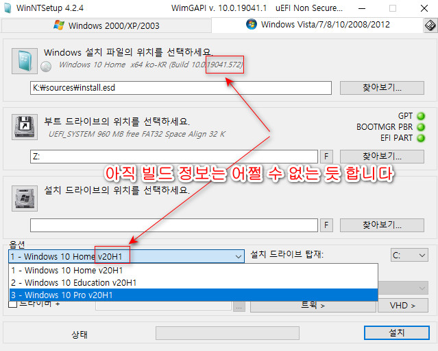 Windows 10 버전 2009 (20H2) 정식 출시되었네요 - MSDN은 19042.508 빌드 9월 정기 업데이트인데, ms 홈페이지는 19042.572 빌드 10월 정기 업데이트네요 - 다운로드하고 윈도우 설치하여 확인해봅니다 - WinNTSetup의 빌드 정보는 H2는 반영이 안 되네요 2020-10-21_064634.jpg