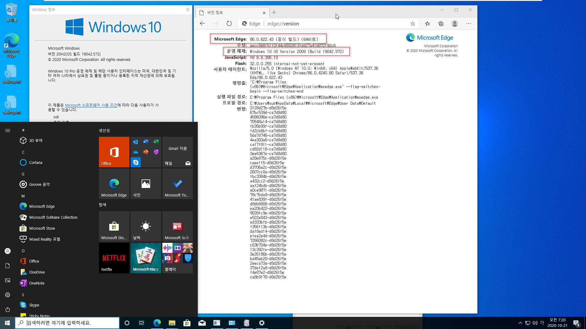 Windows 10 버전 2009 (20H2) 정식 출시되었네요 - MSDN은 19042.508 빌드 9월 정기 업데이트인데, ms 홈페이지는 19042.572 빌드 10월 정기 업데이트네요 - 다운로드하고 윈도우 설치하여 확인해봅니다 2020-10-21_072037.jpg