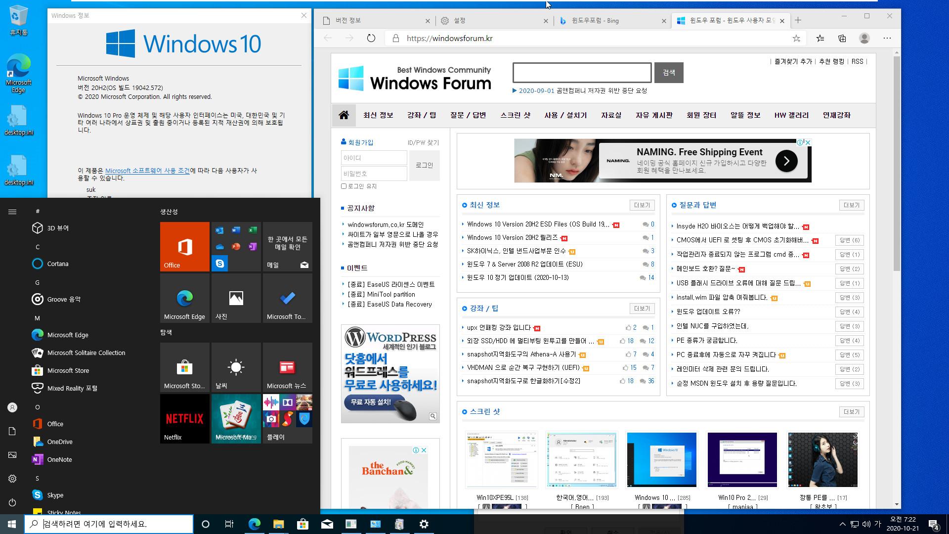Windows 10 버전 2009 (20H2) 정식 출시되었네요 - MSDN은 19042.508 빌드 9월 정기 업데이트인데, ms 홈페이지는 19042.572 빌드 10월 정기 업데이트네요 - 다운로드하고 윈도우 설치하여 확인해봅니다 2020-10-21_072254.jpg