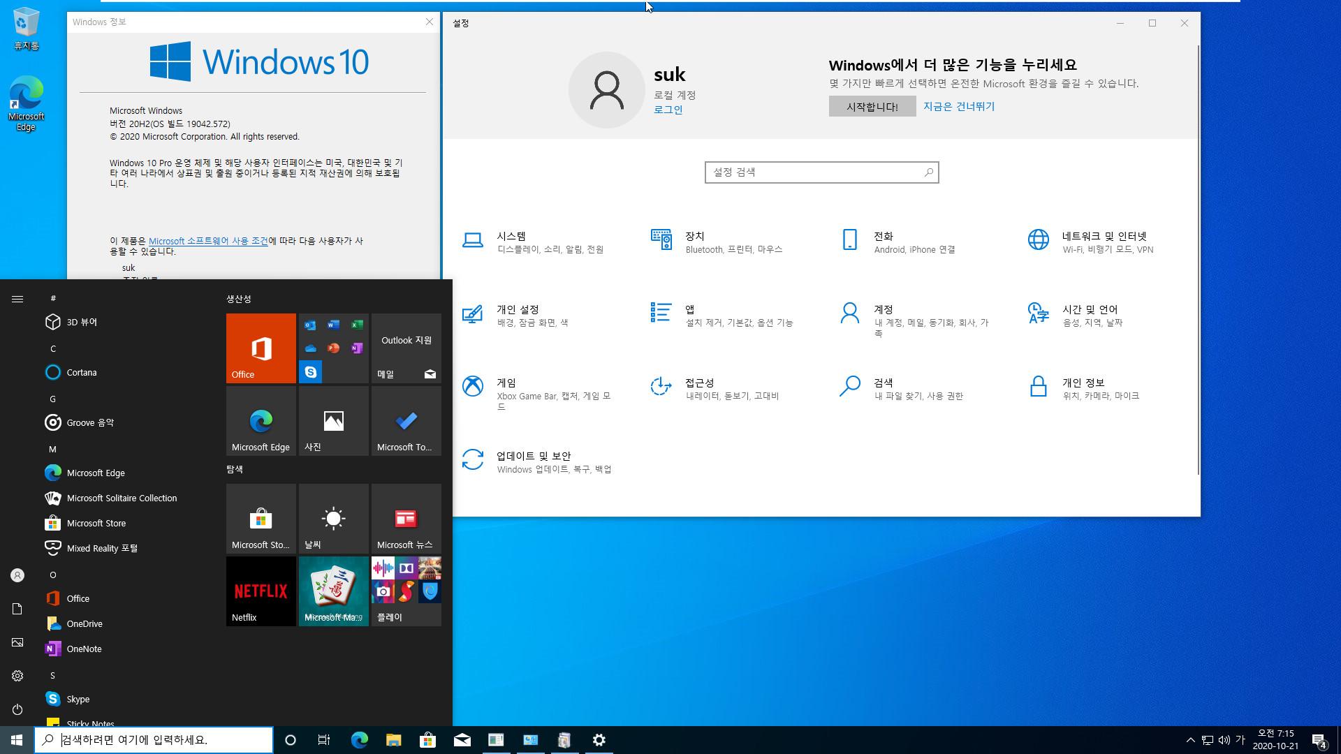 Windows 10 버전 2009 (20H2) 정식 출시되었네요 - MSDN은 19042.508 빌드 9월 정기 업데이트인데, ms 홈페이지는 19042.572 빌드 10월 정기 업데이트네요 - 다운로드하고 윈도우 설치하여 확인해봅니다 2020-10-21_071556.jpg