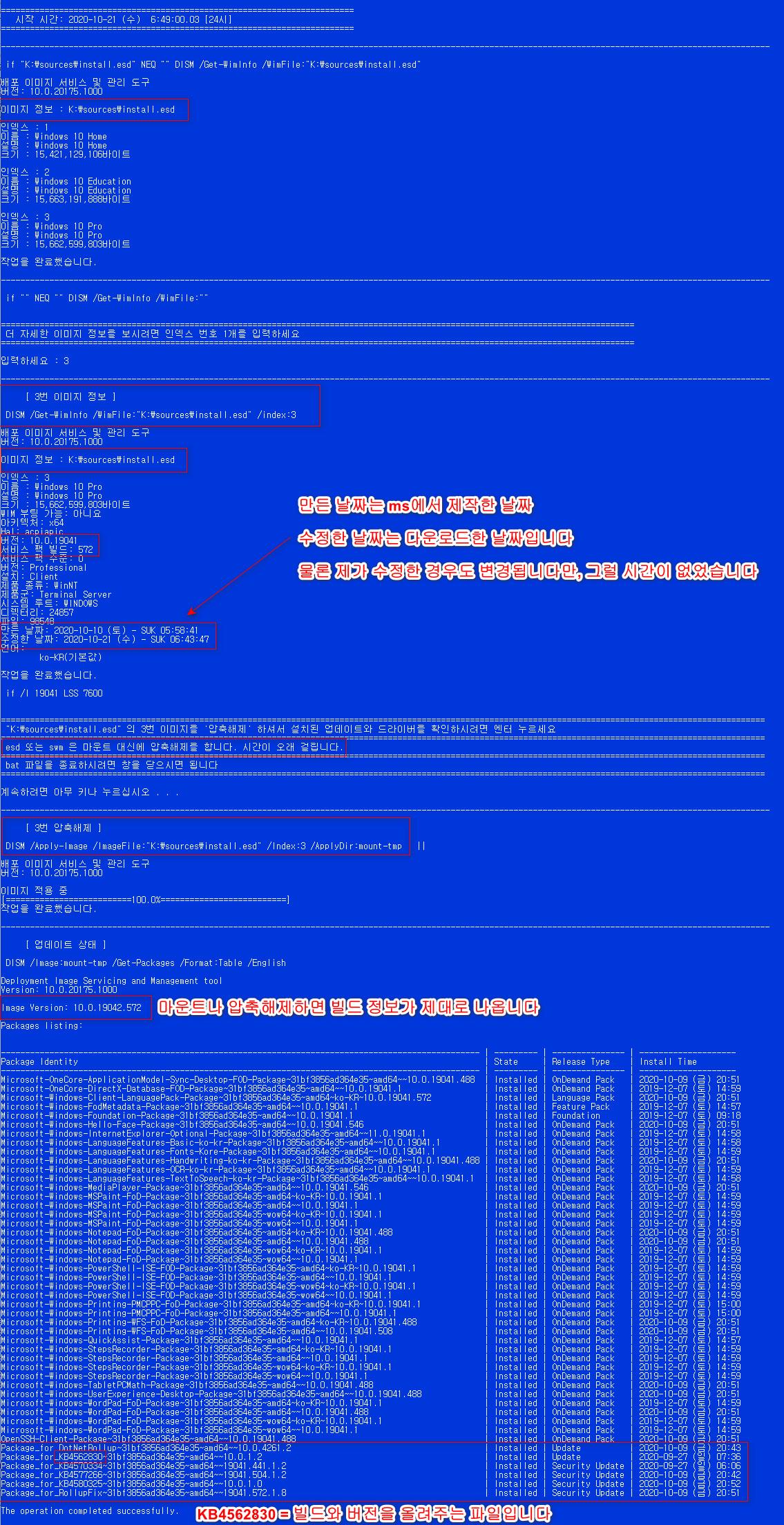 Windows 10 버전 2009 (20H2) 정식 출시되었네요 - MSDN은 19042.508 빌드 9월 정기 업데이트인데, ms 홈페이지는 19042.572 빌드 10월 정기 업데이트네요 - 다운로드하고 윈도우 설치하여 확인해봅니다 - 마운트나 압축해제해야 빌드 정보가 제대로 나옵니다 2020-10-21_065215.jpg