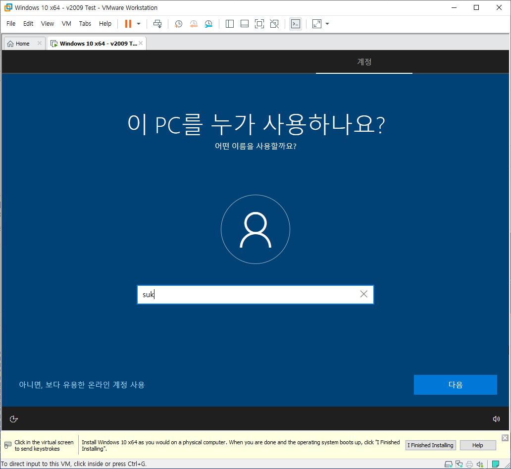 Windows 10 버전 2009 (20H2) 정식 출시되었네요 - MSDN은 19042.508 빌드 9월 정기 업데이트인데, ms 홈페이지는 19042.572 빌드 10월 정기 업데이트네요 - 다운로드하고 윈도우 설치하여 확인해봅니다 2020-10-21_070847.jpg