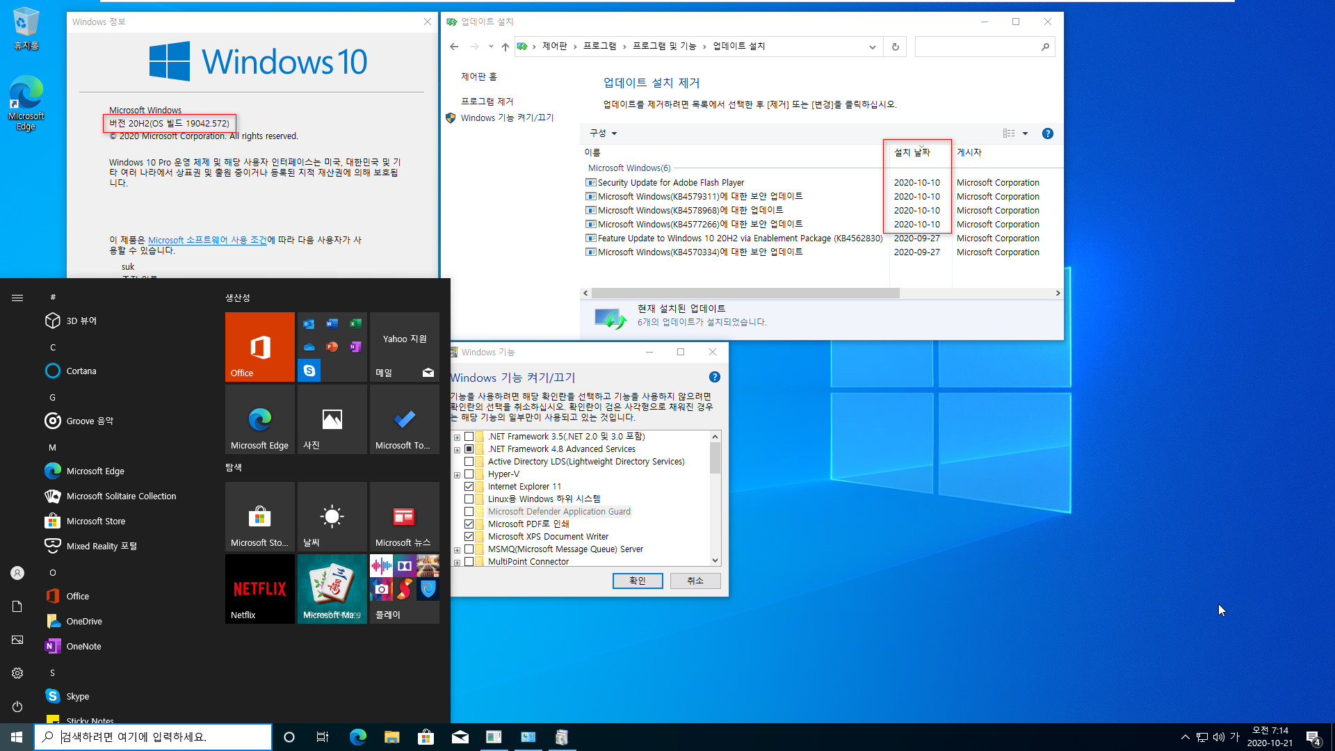 Windows 10 버전 2009 (20H2) 정식 출시되었네요 - MSDN은 19042.508 빌드 9월 정기 업데이트인데, ms 홈페이지는 19042.572 빌드 10월 정기 업데이트네요 - 다운로드하고 윈도우 설치하여 확인해봅니다 2020-10-21_071418.jpg