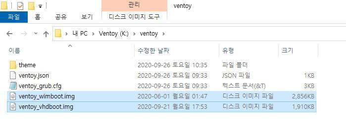 Ventoy 제가 올린 외부 설정 사용하는 방법 2020-09-26_104948.jpg