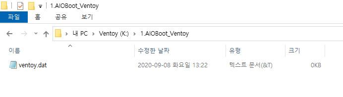 Ventoy 제가 올린 외부 설정 사용하는 방법 2020-09-26_105011.jpg