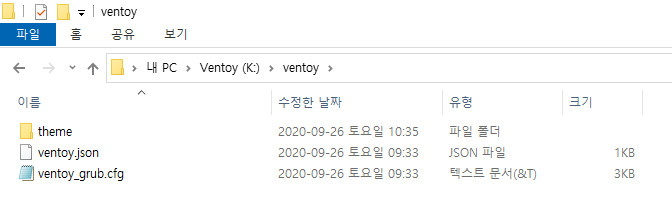 Ventoy 제가 올린 외부 설정 사용하는 방법 2020-09-26_104727.jpg